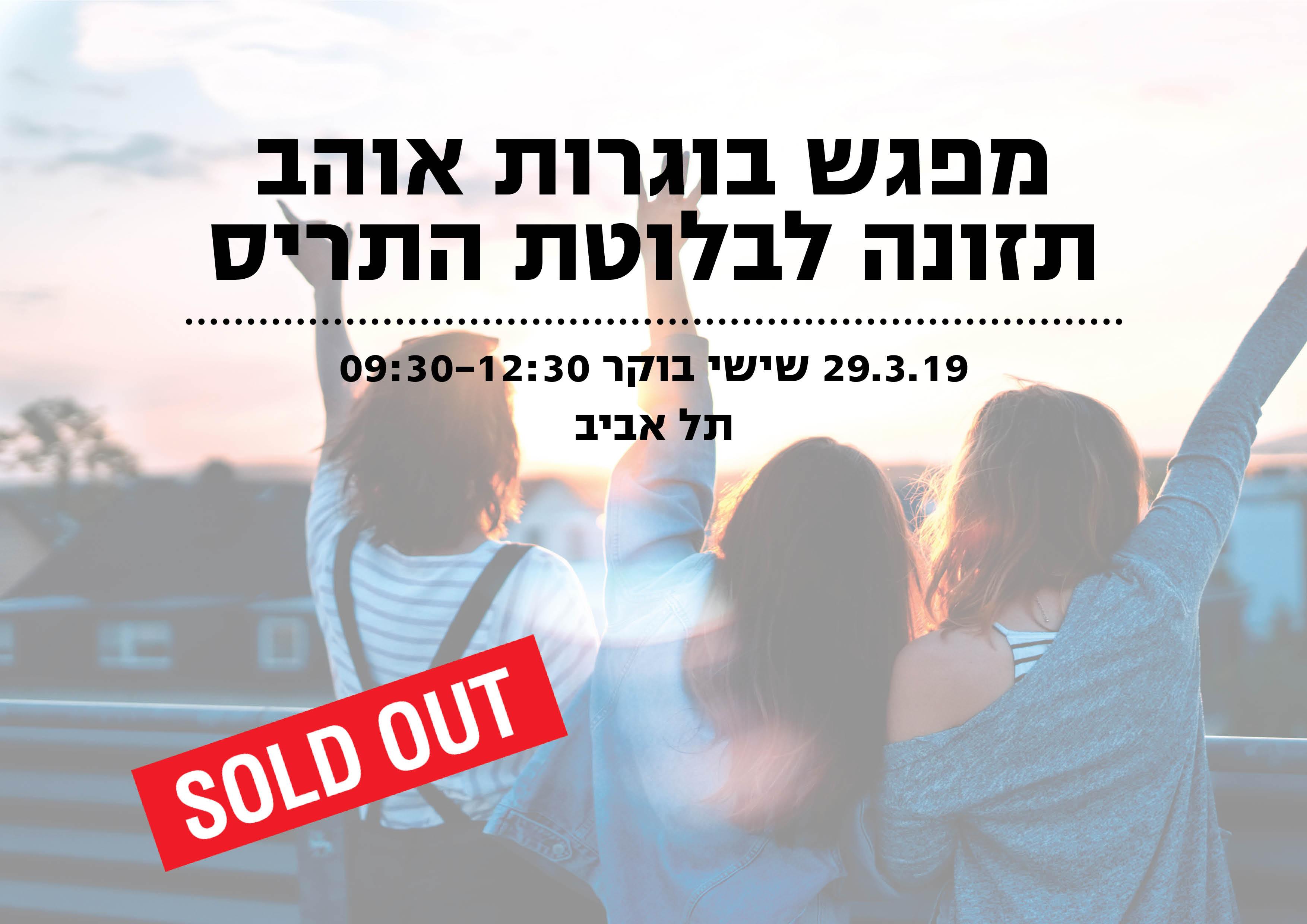 מפגש בוגרות sold out